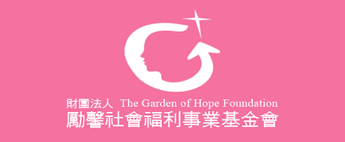 Garden of Hope Foundation, Taiwan
